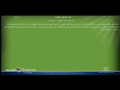 Sunan Abu Dawood Arabic سنن ابوداؤد 027 كتاب الحروف والقراءات
