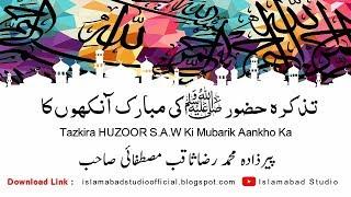 Islamic Whatsapp Status - Molana Saqib Raza Latest Bayan - Tazkira HUZOOR  ﷺ ki Mubarak Aankho Ka