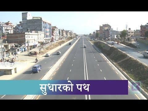 Kantipur Samachar | कोटेश्वर-कलंकी ८ लेन सडक चीनले एक महिनाभित्र नेपाल सरकारलाई हस्तान्तरण गर्दै