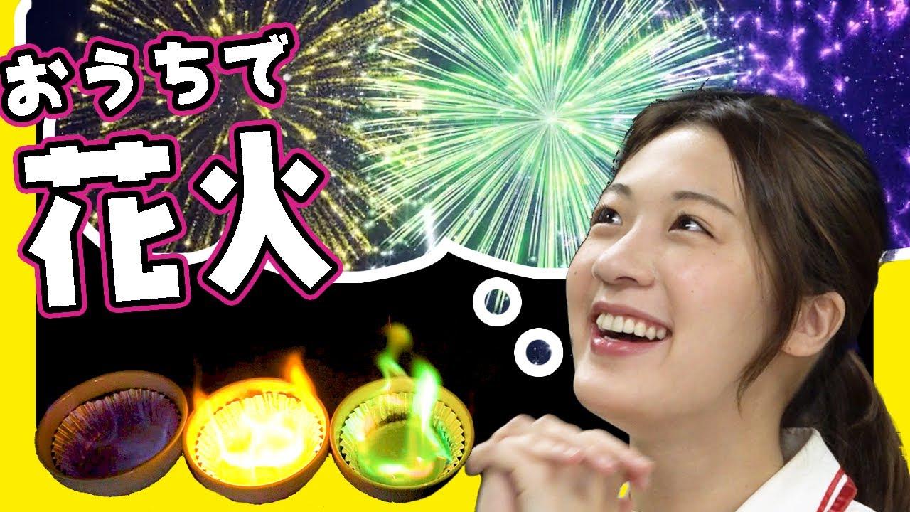 【映え実験】おうちで花火大会♪炎色反応で #自由研究!