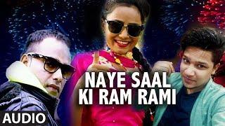 Naye Saal Ki Ram Rami Latest Haryanvi (Audio) Song | Narendra Chawariya