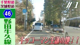【完全走破してやるぞ】千葉県道・茨城県道46号野田牛久線・その1