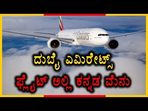 Emirates Flight Adds Kannada Language In Their Menu   Oneindia Kannada