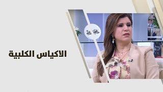 د. ردينة بطارسة - الاكياس الكلبية