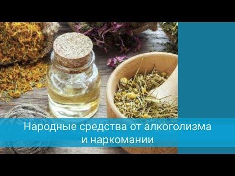 Эркен Иманбаев. Лечение алкоголизма и наркомании народными средствами.
