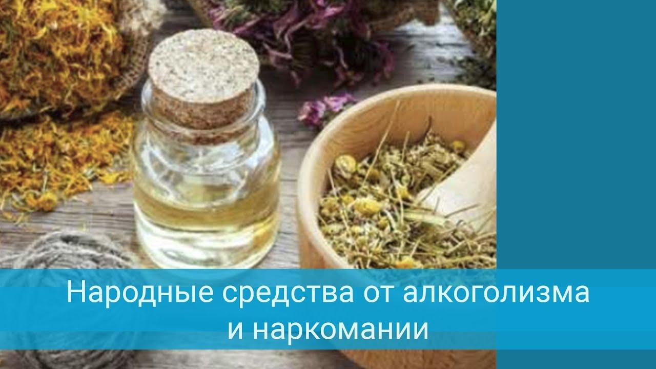 Народные средства в лечении наркомании лечение наркомании анонимно в уфе