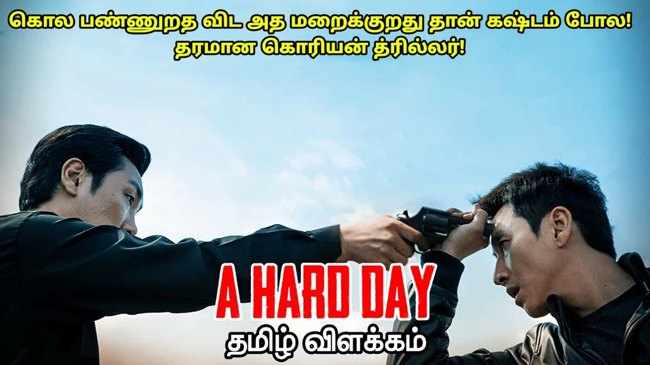 A Hard Day (2015) Korean Movie explained in tamil | Mr Hollywood | தமிழ் விளக்கம்