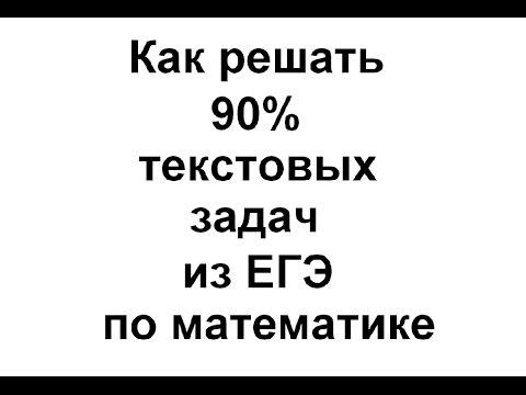 Как решать 90% текстовых задач из ЕГЭ по математике