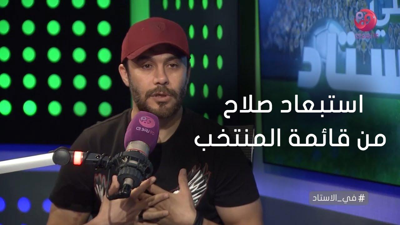 #في_الاستاد | رأي الكابتن أحمد حسن في قرار استبعاد محمد صلاح من قائمة منتخب مصر