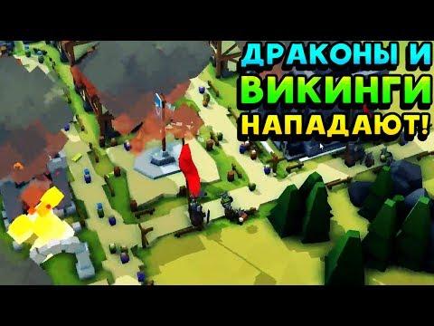 ДРАКОНЫ И ВИКИНГИ НАПАДАЮТ! - Kingdoms and Castles