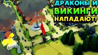 ДРАКОНЫ И ВИКИНГИ НАПАДАЮТ! - Kingdoms and Castles