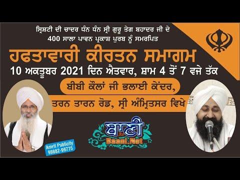 Exclusive-Live-Bhai-Guriqbal-Singh-Ji-Bibi-Kaulan-Ji-Amritsar-10-October-2021
