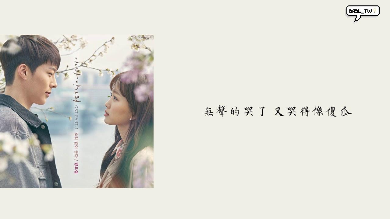 [繁體中字] 梁耀燮 양요섭 - 無聲哭泣 소리 없이 운다' 이리와 안아줘 過來抱抱我 OST Part 1