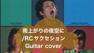 RCサクセションの雨上がりの夜空にを適当にアドリブ入れながら弾いてみました。 1000曲アップロード目指してます。 #三重のギタリスト #三重のミュージシャン #目標1000 ...