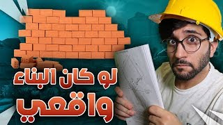 Fortnite || ماذا لو كان البناء واقعي في فورت نايت⚒️🤔!! ((تحدي ولا أغرب😅))!!