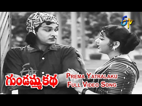 Prema Yatralaku Full Video Song | Gundamma Katha | NTR | ANR | Savitri | Jamuna | ETV Cinema