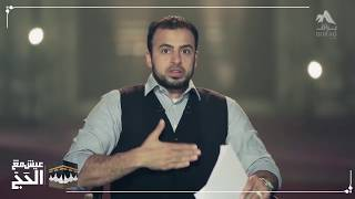9- خير الدعاء.. دعاء يوم عرفة - عيش مع الحج - مصطفى حسني