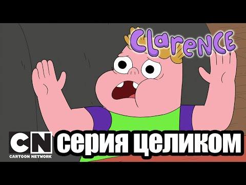 Кларенс | Гриль по соседству (серия целиком) | Cartoon Network