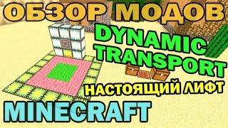ч.153 - Настоящий лифт (Dynamic Transport) - Обзор мода для Minecraft