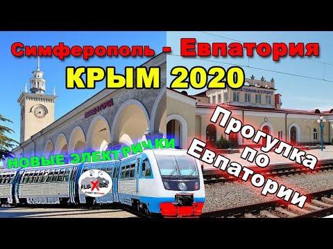Симферополь-Евпатория / Новые Электрички / Прогулка по Евпатории