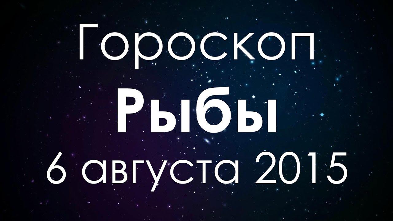Персональный астрологический прогноз на 1 августа года для женщин и мужчин родившихся под знаком зодиака рыбы.