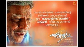 Kuttichan | New Malayalam Short Film Teaser | Jaffer Idukki | Kaottayam Nazeer | Maneesh Kuruvila