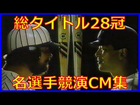 中畑篠塚掛布真弓バース落合 出演CM(1987年5月)