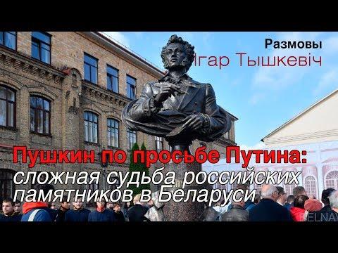Пушкин по просьбе Путина: что не так с российскими памятниками в Беларуси