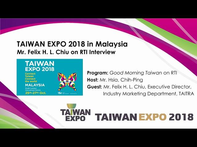 TAIWAN EXPO 2018 in Malaysia – Mr. Felix H. L. Chiu on RTI Interview (English)