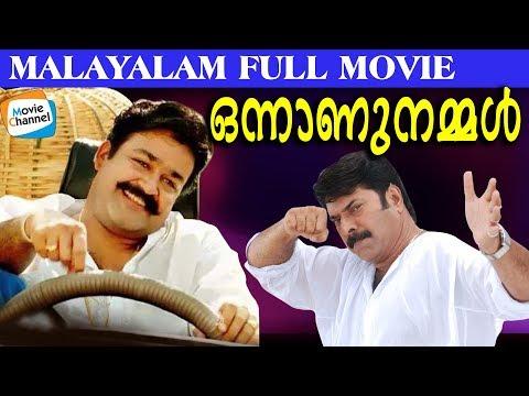 Super Hit Malayalam Movie   Onnanu Nammal Malayalam Full Movie   Mohanlal Mammootty Movies