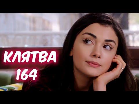 КЛЯТВА 164 серия с русской озвучкой. Рейхан и Эмир. Анонс