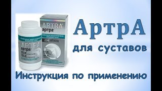 Артра таблетки Инструкция по применению