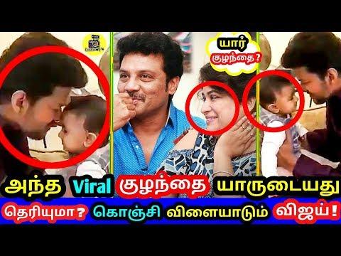 Thalapathy Vijay உடன் இருக்கும் Viral குழந்தை யாருடையது தெரியுமா ?கொஞ்சி விளையாடும் விஜய்! Sarkar