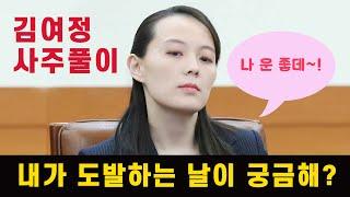 김여정 사주와 북한이 도발하는 날 예언~