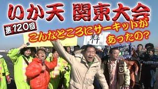 第120回 いか天 関東大会 ドリ天 Vol 56 ③