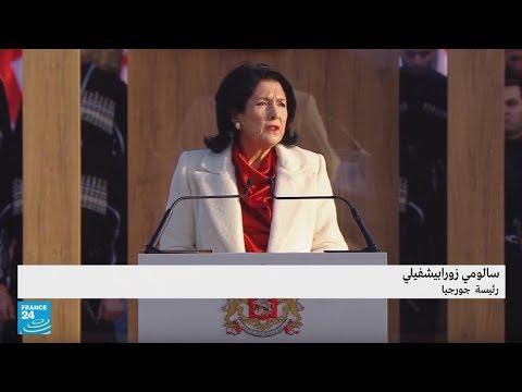 سالومي زورابيشفيلي أول امرأة تتولى الرئاسة في جورجيا  - 15:54-2018 / 12 / 17