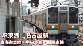 東海地方の主要駅! 名古屋駅を発着する列車たち 211系 313系 キハ85系 EF210 thumbnail