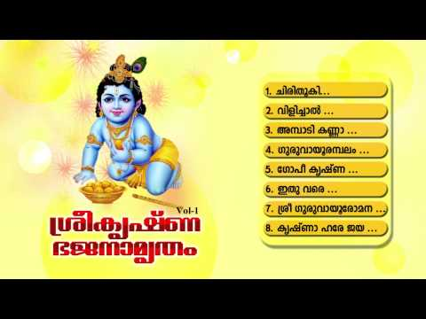 SREE KRISHNA BHAJANAMRUTHAM VOL1 | Hindu Devotional Songs Malayalam | Sree Krishna Audio jukebox