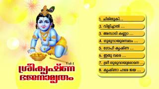 SreeKrishna Bhajanamrutham vol1 Audio jukebox