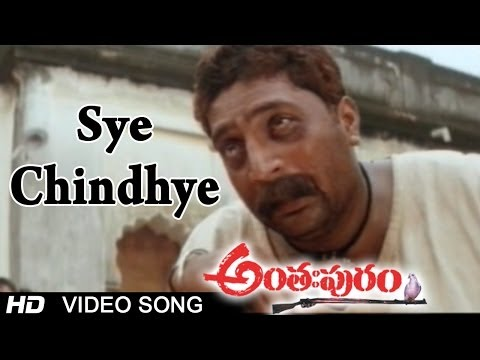 Anthapuram Movie | Sye Chindhye Video Song | Sai Kumar, Jagapathi Babu, Soundarya