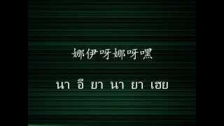 高山青 - 林玉英 เกาซานชิง