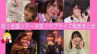 AKB48 Team8 倉野尾成美(熊本県) 岡部麟(茨城県) 小田えりな(神奈川県) 3公演がついに開催決定したので過去のサプライズ発表シーンをまとめてみました。 「AKB48 ...