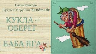 """Кукла  ручной работы """"Баба Яга"""". Оригинальный подарок и оберег для вашего дома!"""