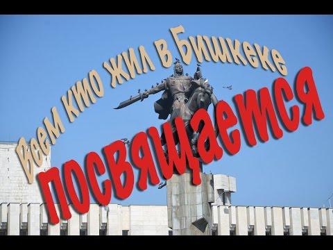 знакомства по городу бишкеку