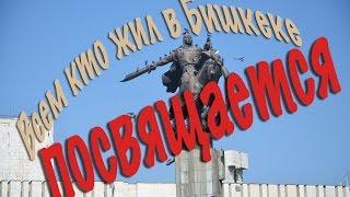 Всем кто жил в Бишкеке, посвящается! Bishkek, Kyrgyzstan, Кыргызстан, г. Бишкек