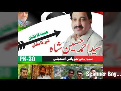 Syed Ahmad Hussain Shah Candidate Of PPP Pk-30
