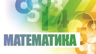 Математика. Лекция 5. Теория вероятности и математическая статистика. Часть 1