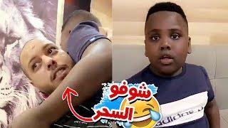 عزازي يسوي سحر خورافي مع بدر و سعودي قوي