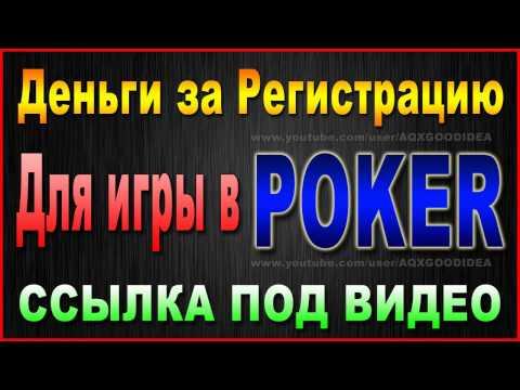 Бонусы покер 2017 ► Бездепозитный бонус покер 2017 за регистрацию \ BankrollMob