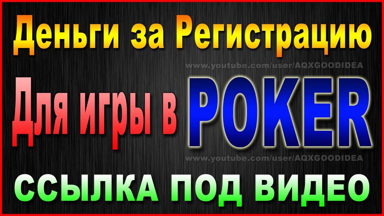 бонусы за регистрацию в покере